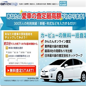 carviewトップ画面